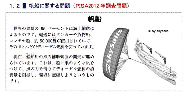 【厳選3問まとめ】PISA2012の問題が秀逸すぎる。 15歳へのテスト、あなたは解けるか!?