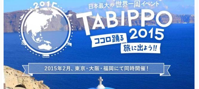 TABIPPO世界一周コンテストに出場すべき!元準優勝者が語る、2つの理由