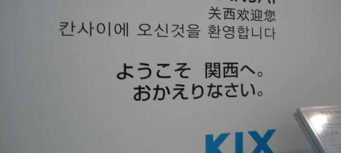 27カ国思い出まとめ ~ただいま日本!最後の飛行機の中にて~