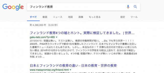 「フィンランド教育」で日本一!Googleで検索したら一番に表示されました♪
