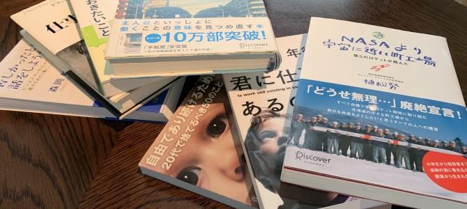 大企業か教師か?迷ったあげくベンチャーに就職した僕を助けてくれた3冊の本